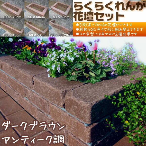 アンティーク調ダークブラウン/らくらくれんが花壇セット100型+穴あき半マス付き