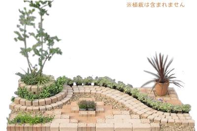 レンガ 庭 デザイン/レンガデザインセット キュアガーデン 庭Aベージュタイプ