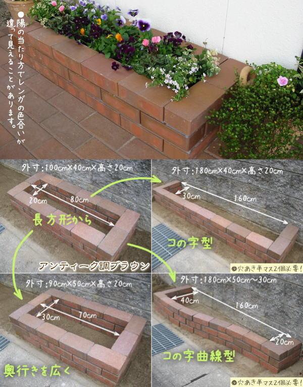 スタンダードブラウン/らくらくれんが花壇セット100型+穴あき半マス2個付き