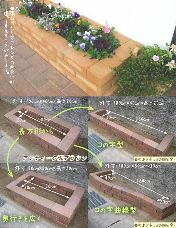 スタンダードベージュ/らくらくれんが花壇セット100型+穴あき半マス2個付き