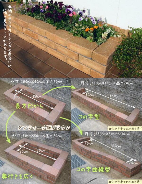 アンティーク調ベージュ/らくらくれんが花壇セット100型+穴あき半マス2個付き