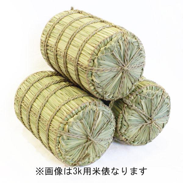 【米俵】1kg用3個セット(米入り)
