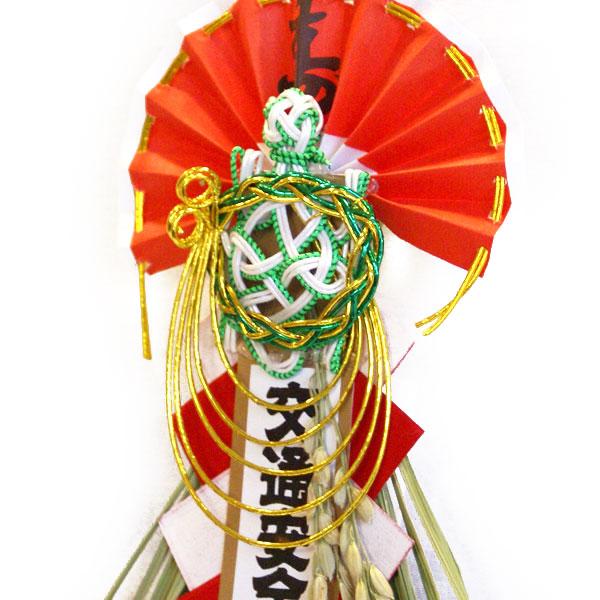 【ミニ水引飾り】 亀(吸盤付き)