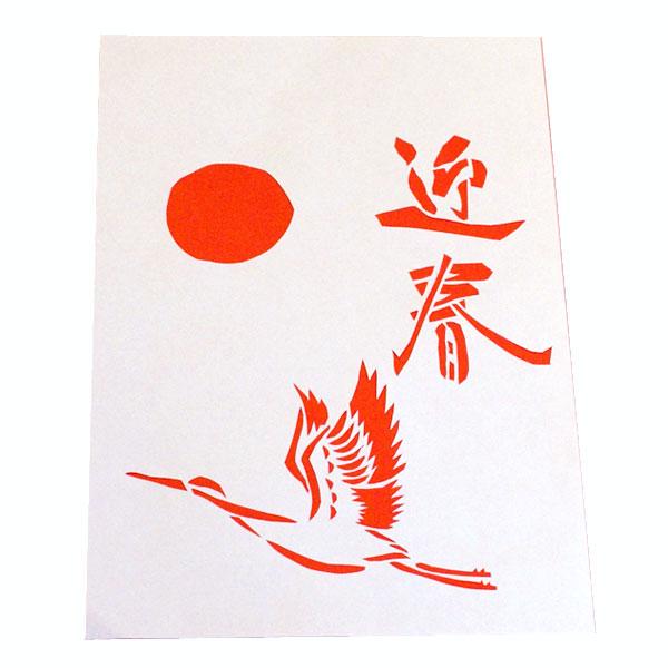 【切り紙】 鶴迎春