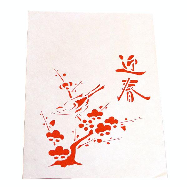 【切り紙】 梅迎春