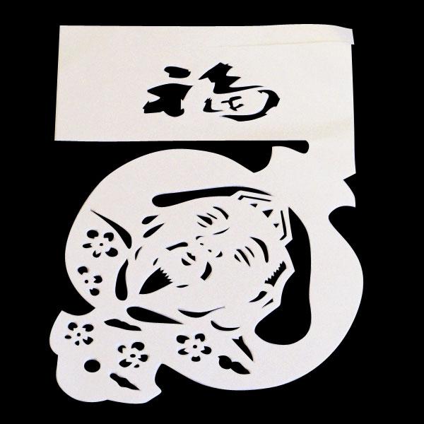 【松飾り】 福コズチ(4枚入り)