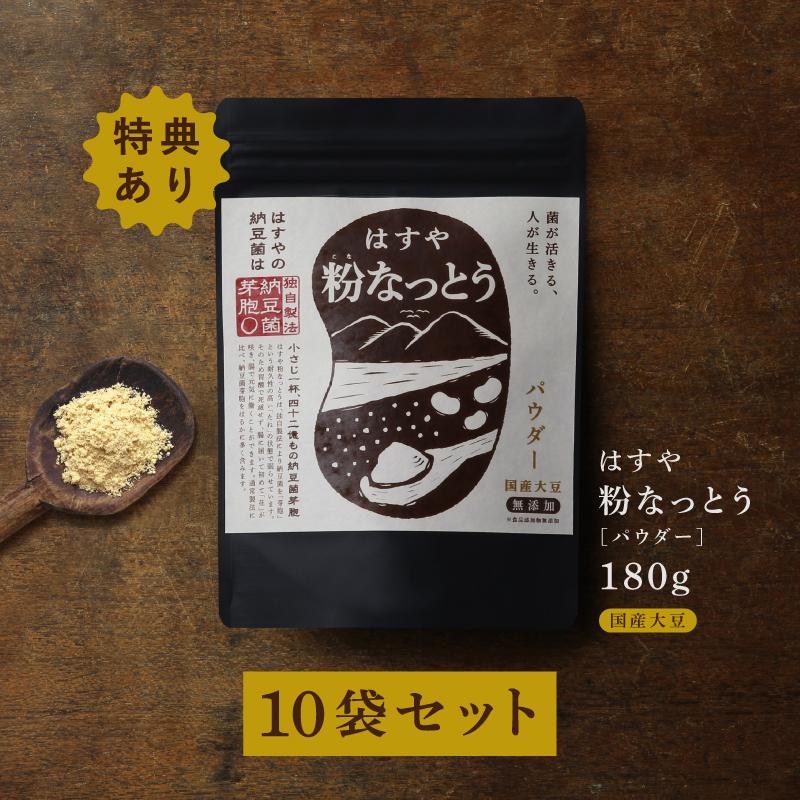 粉なっとう[パウダー]10袋セット