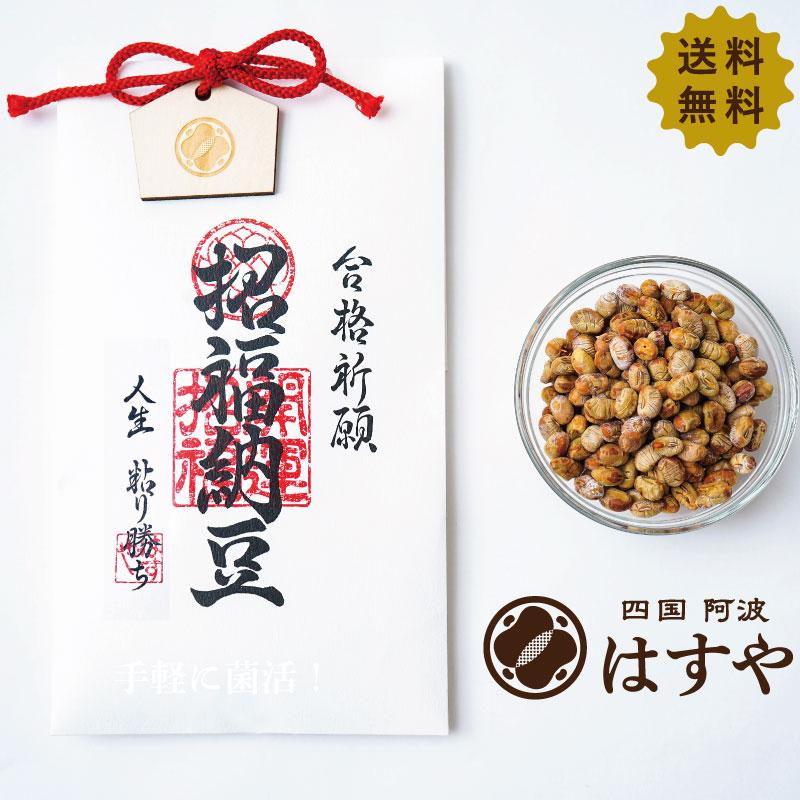 完走納豆(合格祈願)
