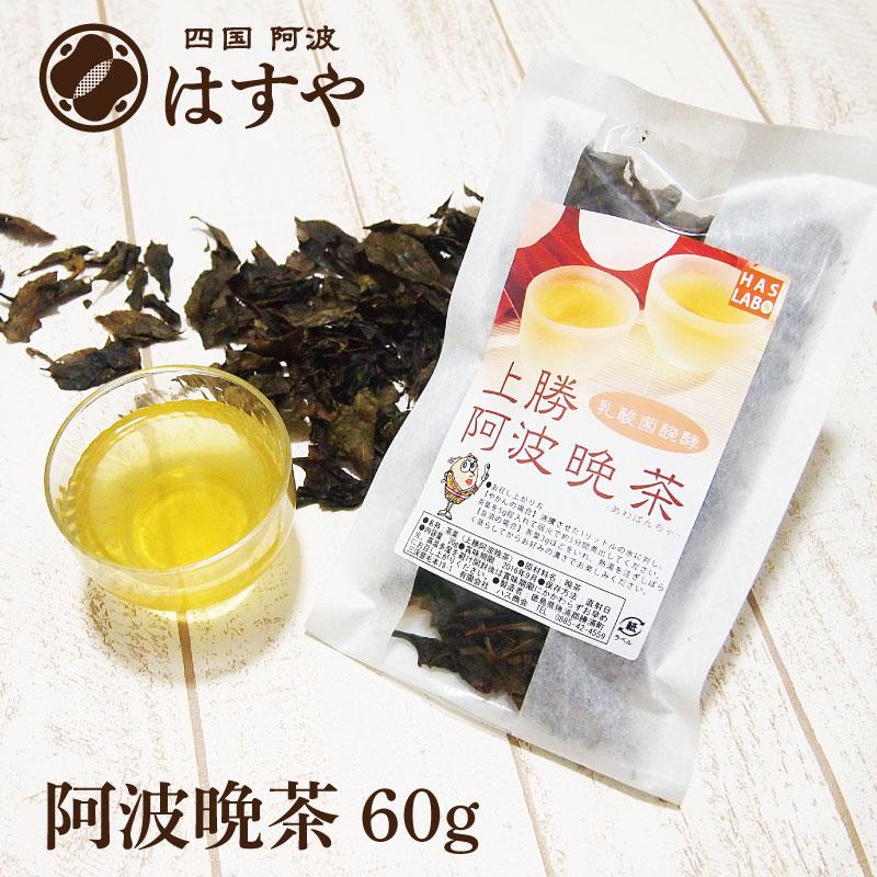 阿波晩茶[乳酸菌発酵茶]60g入