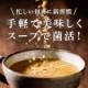 納豆スープ [和風] 80g1袋