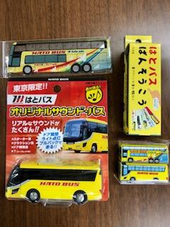 ハッピーバッグ ☆はとバスセット☆