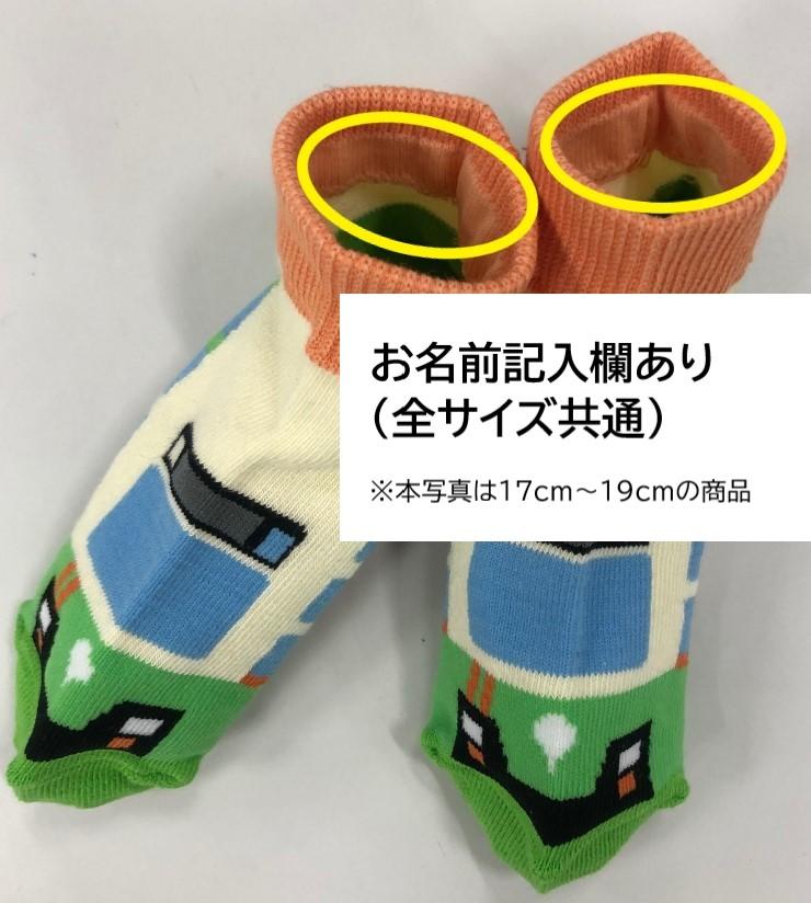 子供用都バス靴下(ベビー用(13cm-15cm))