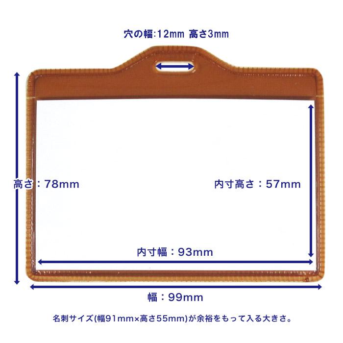 エコタグケース 名刺サイズ 横型 IDカードホルダー 吊り下げ名札