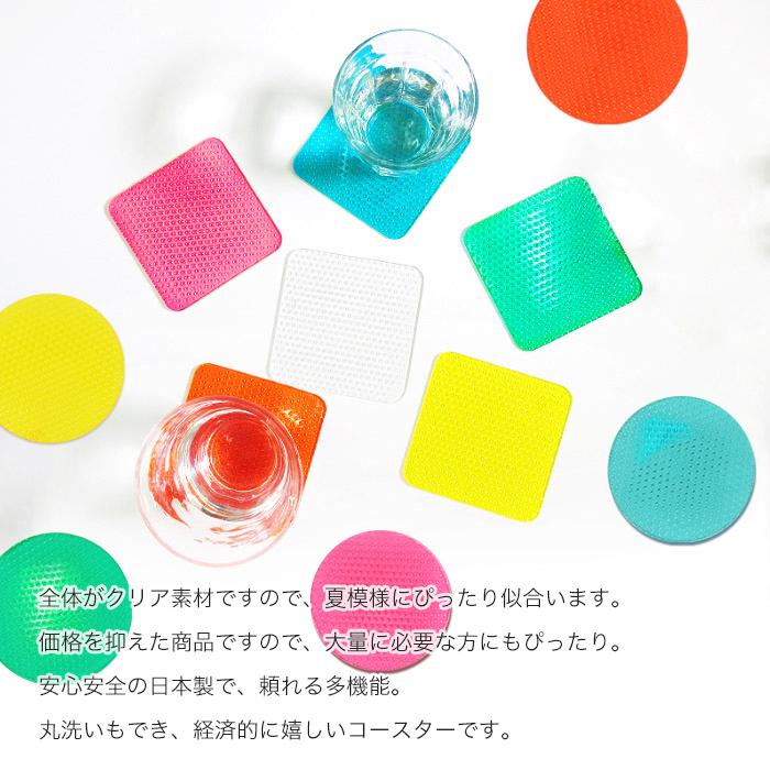 【グラスにくっつかない】くっつかない カラフルなクリアコースター 四角 丸各6色