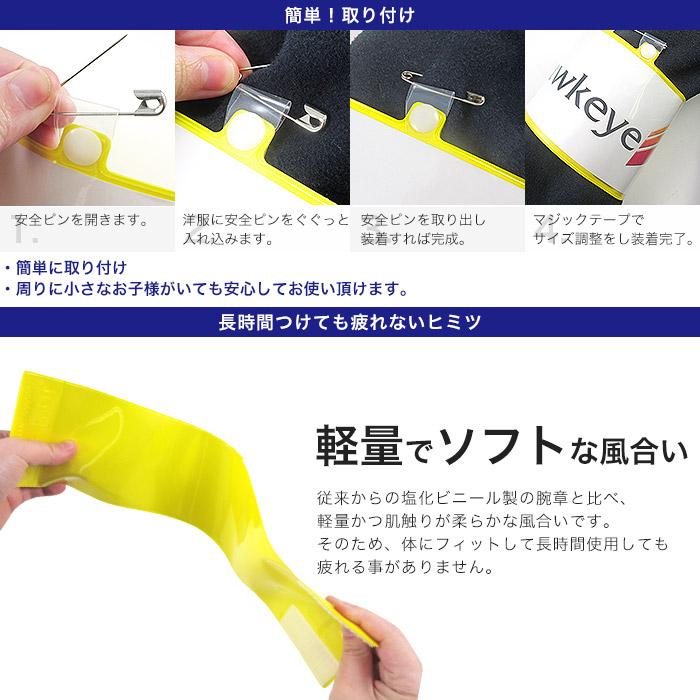 腕章差し込み式 ロングサイズ 安全ピンタイプ