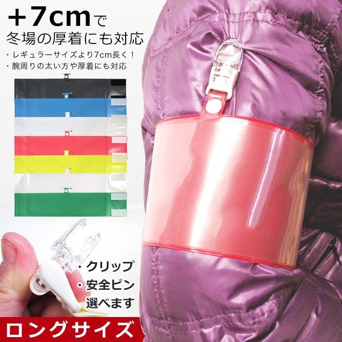 腕章差し込み式 ロングサイズ クリップタイプ