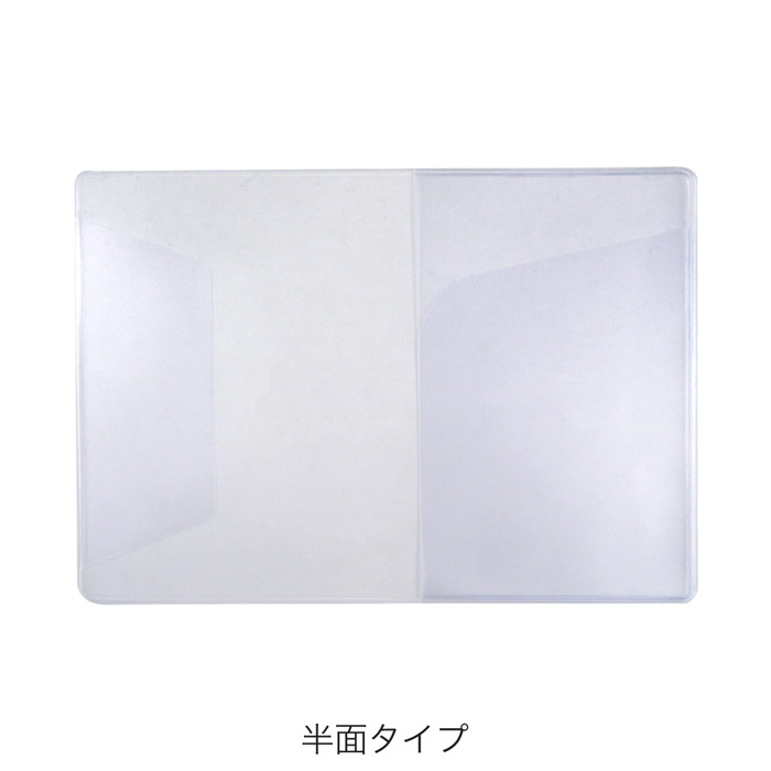 半透明 パスポートカバー ケース
