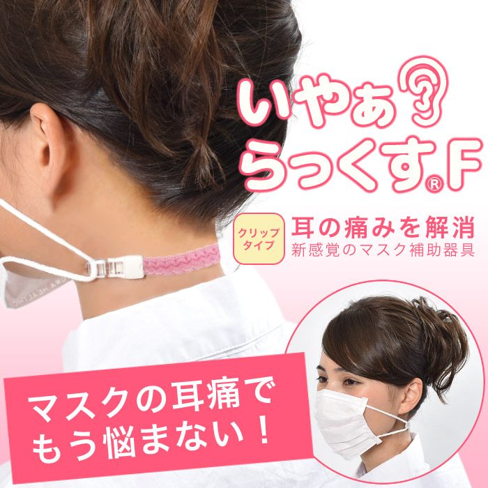 いやあらっくす F マスクの痛みを軽減 マスク紐 マスクひも 痛くない フィッシュクリップタイプ