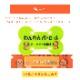 【ホークアイ製】【ミニ/名入れ】わんわんパトロール リードボーン|両面印刷 グリーン レッド イエロー わんパト 犬 散歩 反射 防犯 見回り 地域 反射 再帰反射 リード グッズ