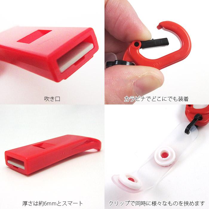 【バンドタイプ】身近に備える カラビナ付き 緊急ホイッスル レッド 日本製 抗菌キャップ付き