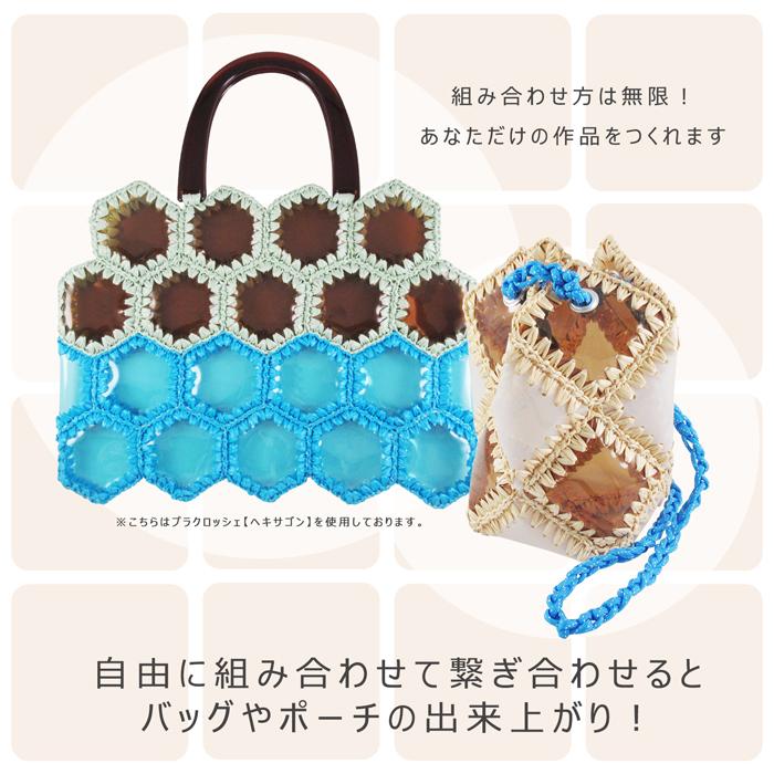 【スクエア】プラクロッシェ ハンドメイド用PVCクリアパーツ 5枚入り|placrochet ハンドメイド DIY