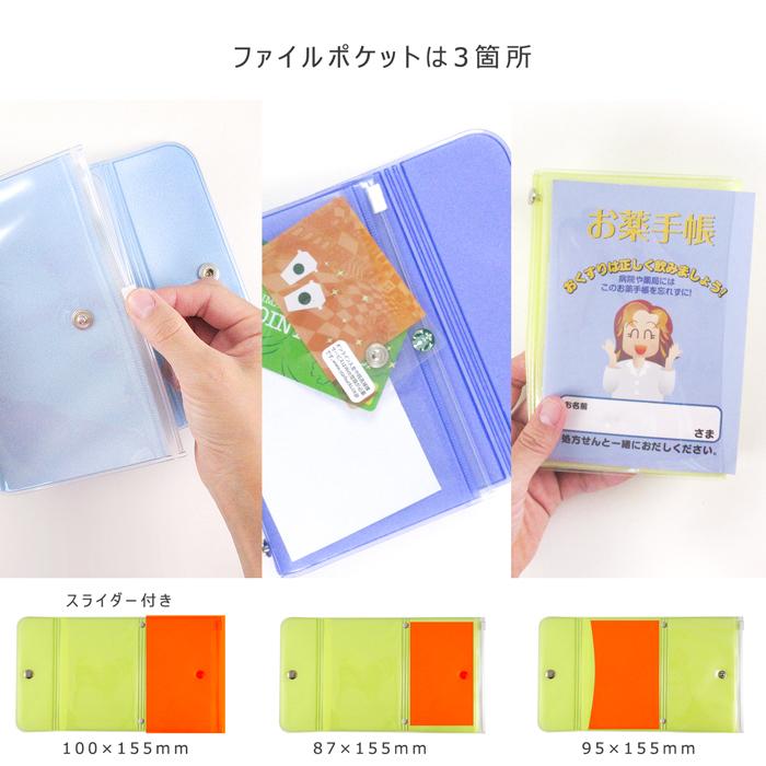 BOOK型 通帳ケース ケース+リフィル チャック付き パールソフト 8色 値下げしました!通常価格1320円
