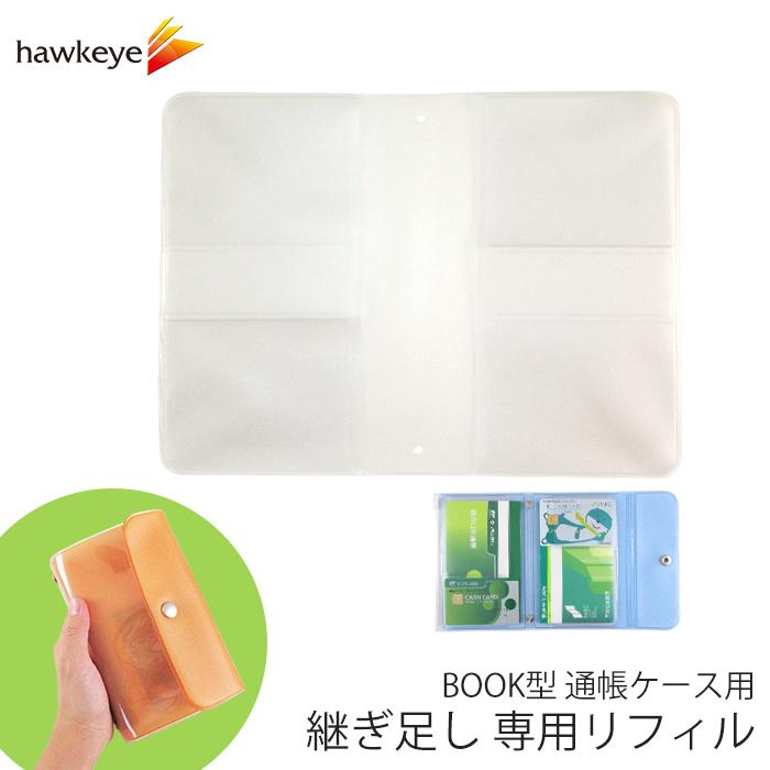 【リフィルのみ】BOOK型 通帳ケース リフィル1枚