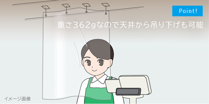 【送料無料】 飛沫感染予防 防カビ 抗菌 防止シールド 極薄 ビニール パーテーション 幅980 長1500