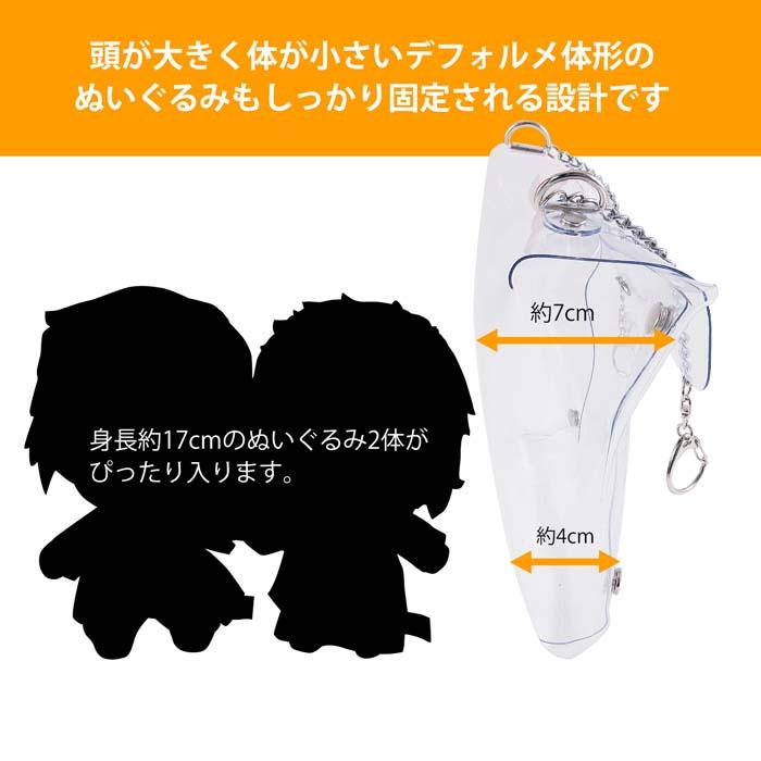 ぬいぐるみ ペアバック【大】|人形 ぬい キャラクター 推し バッグ 外付け イベント カバン ケース クリア