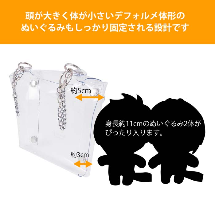 ぬいぐるみ ペアバック【小】|人形 ぬい キャラクター 推し バッグ 外付け イベント カバン ケース クリア