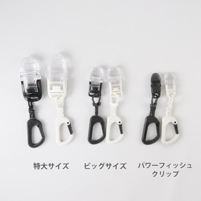 【ビッグサイズ】なんでもつかむパワーフィッシュクリップ |ブラック ホワイト