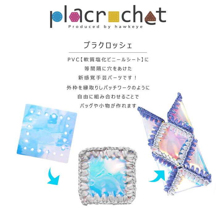 【オーロラ/スクエア】プラクロッシェ ハンドメイド用PVCクリアパーツ 5枚入り  placrochet ハンドメイド DIY