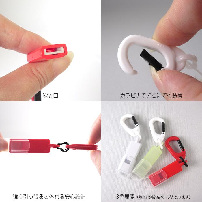 カラビナ付き 身近に備える 緊急ホイッスル レッド 日本製 抗菌キャップ付き