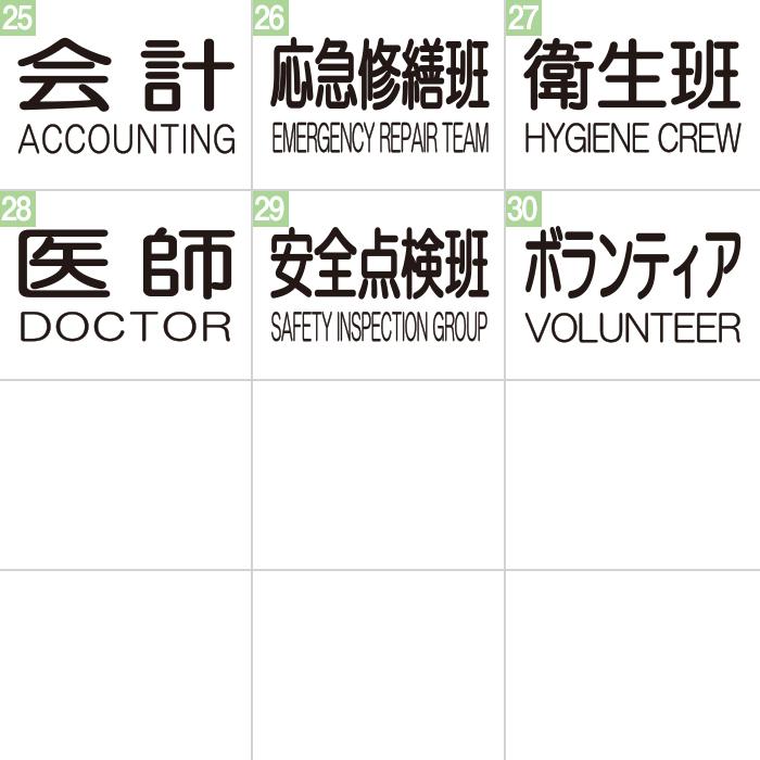 ホークアイ 日本製 差し替え 防災訓練ビブス 選べる文字シート2枚付き
