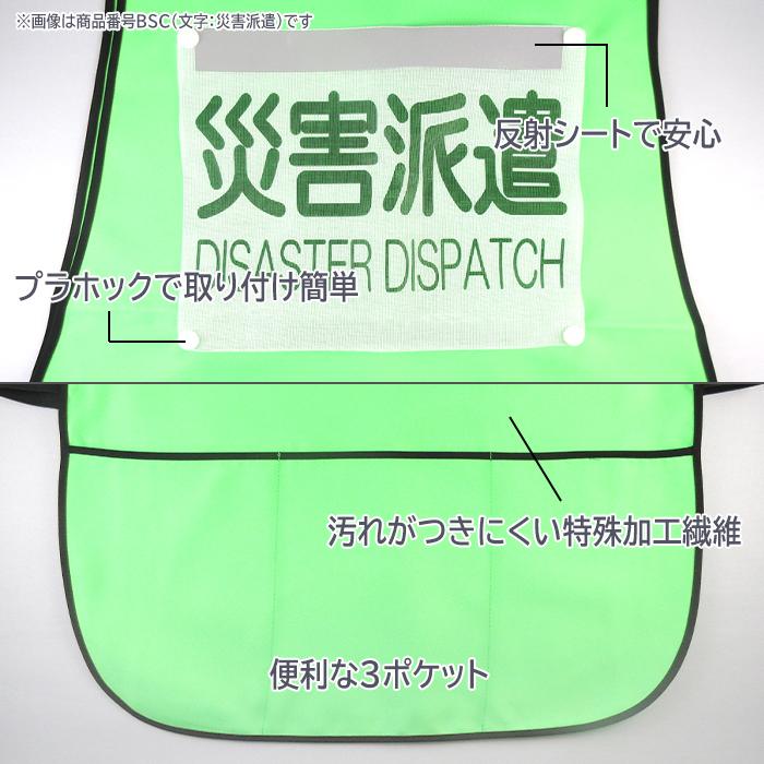 【オリジナル】ホークアイ 日本製 差し替え 防災訓練ビブス 文字シート2枚付き