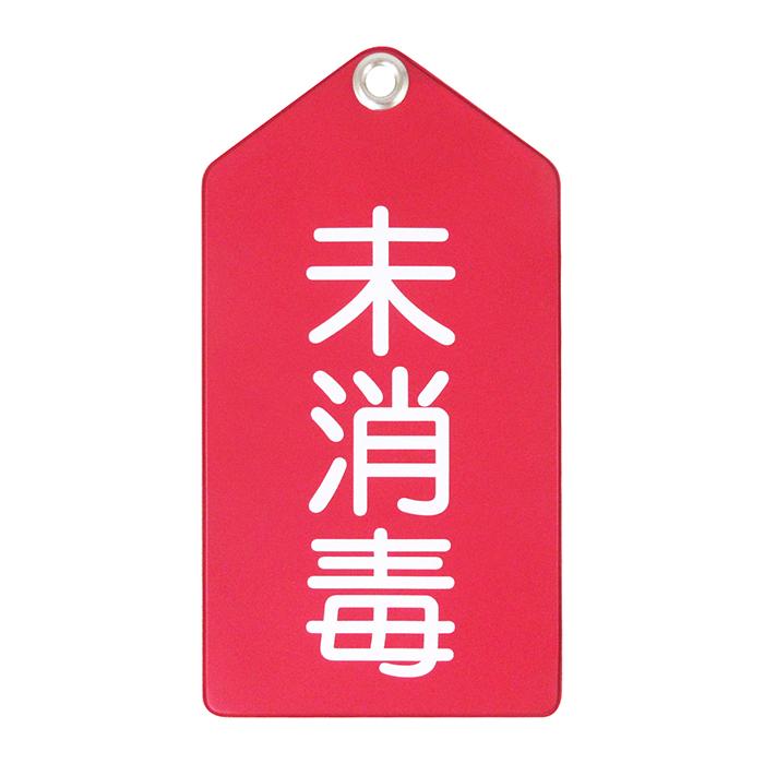 消毒済・未消毒 リバーシブルで使いやすい名札|病院 消毒 待合室 サイン 標示 標識 看板 札 イエスノー 有無 サイン 名札
