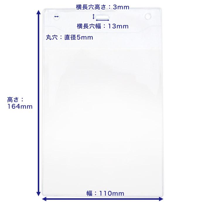 抗菌イベント用パスケース はがきサイズ 名札ケース ひも無 10枚入り