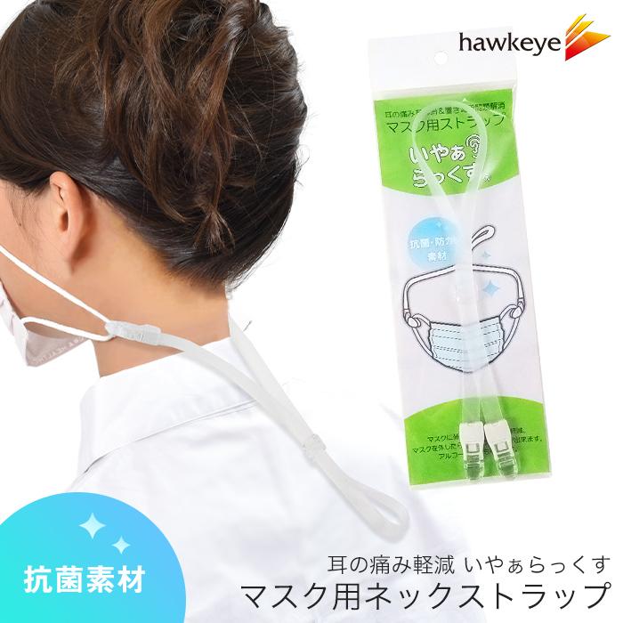 いやぁらっくす 抗菌防水 ネックストラップ マスク用|フリーサイズ 調整機能パーツ付き 日本製 医療 介護 一時保管 マスクの痛みを軽減 マスク紐 マスクひも 痛くない 首にかける