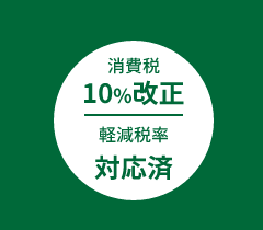 商蔵奉行クラウド 評価版