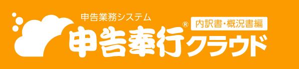 申告奉行クラウド[内訳書・概況書編] 評価版