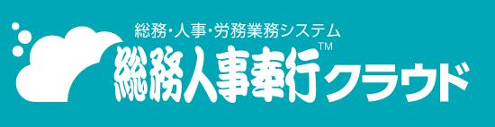 総務人事奉行クラウド 評価版