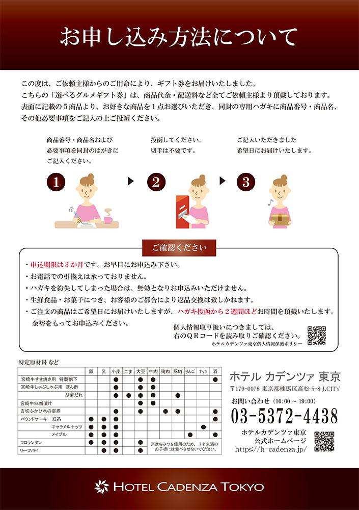 〇選べるグルメギフト券〇