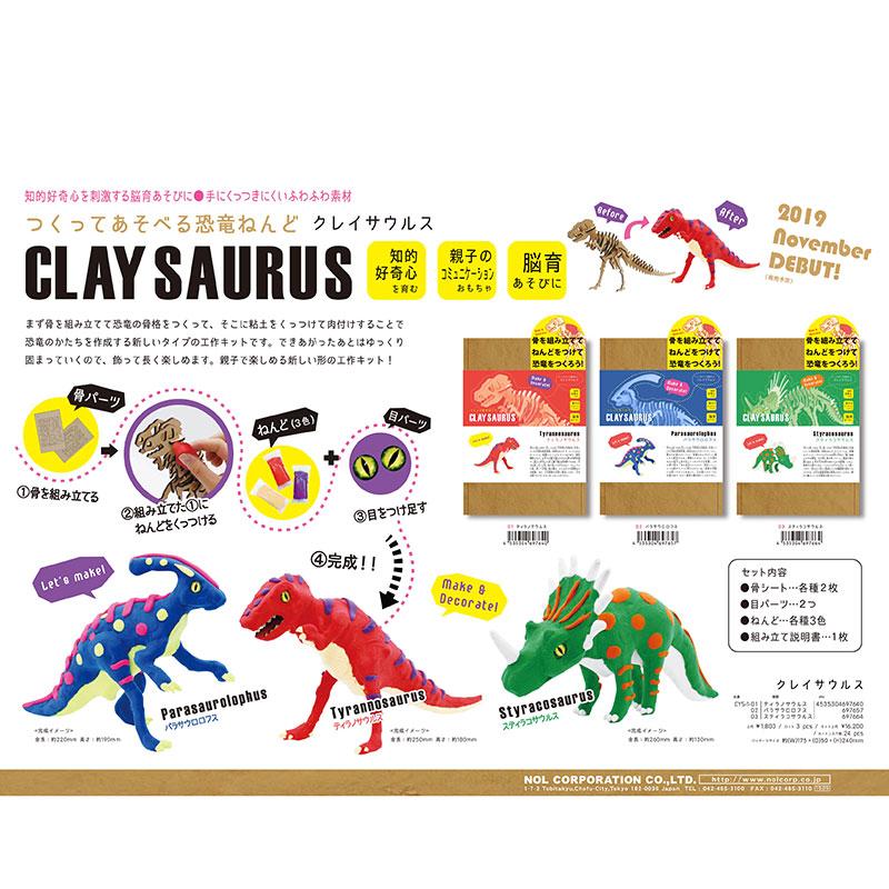 クレイサウルス 粘土あそび