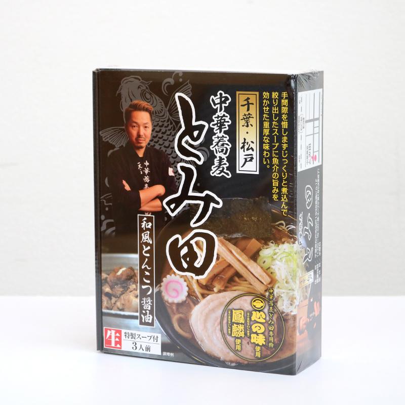 【ご当地ラーメンイベント対象】千葉 中華蕎麦とみ田3食