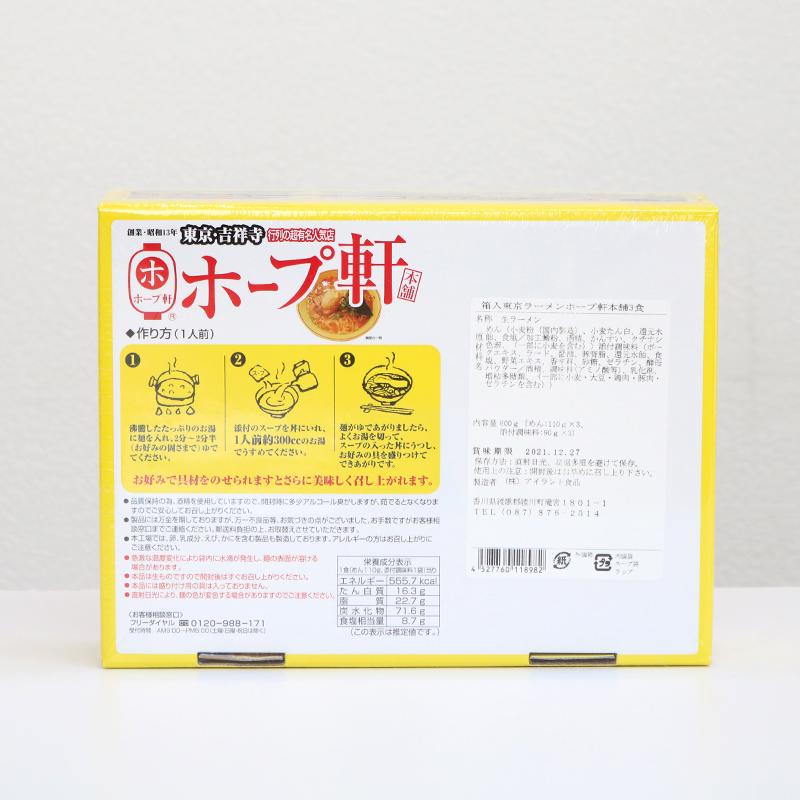 【ご当地ラーメンイベント対象】東京 吉祥寺ホープ軒本舗