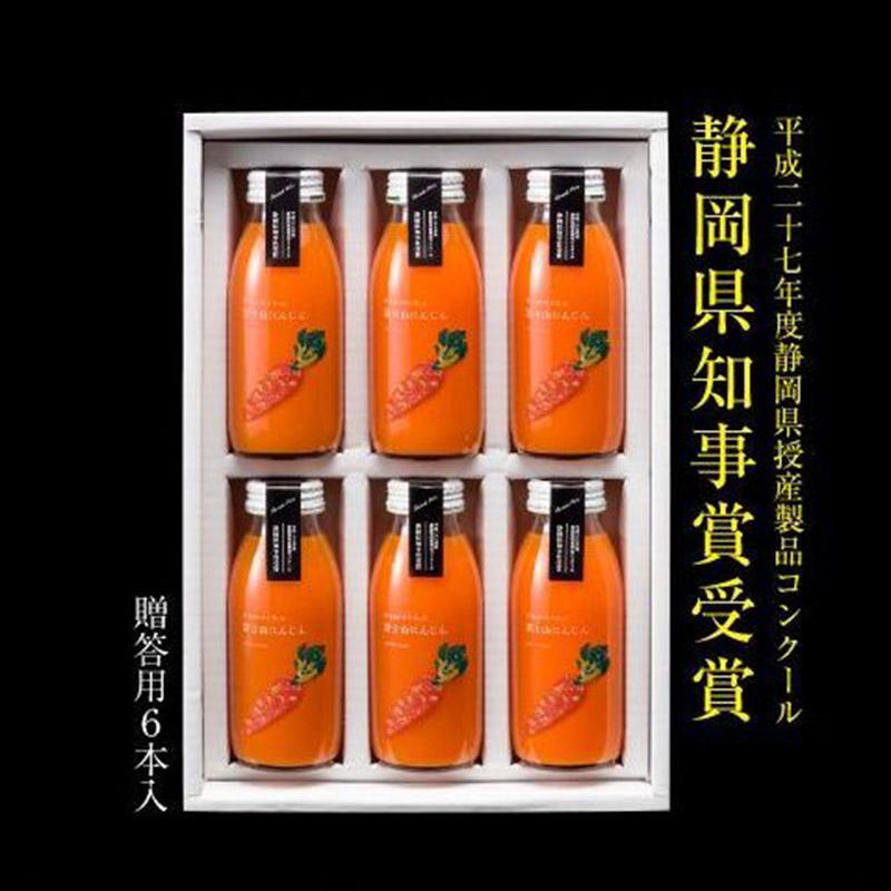 富士山にんじんジュース 6本ギフト
