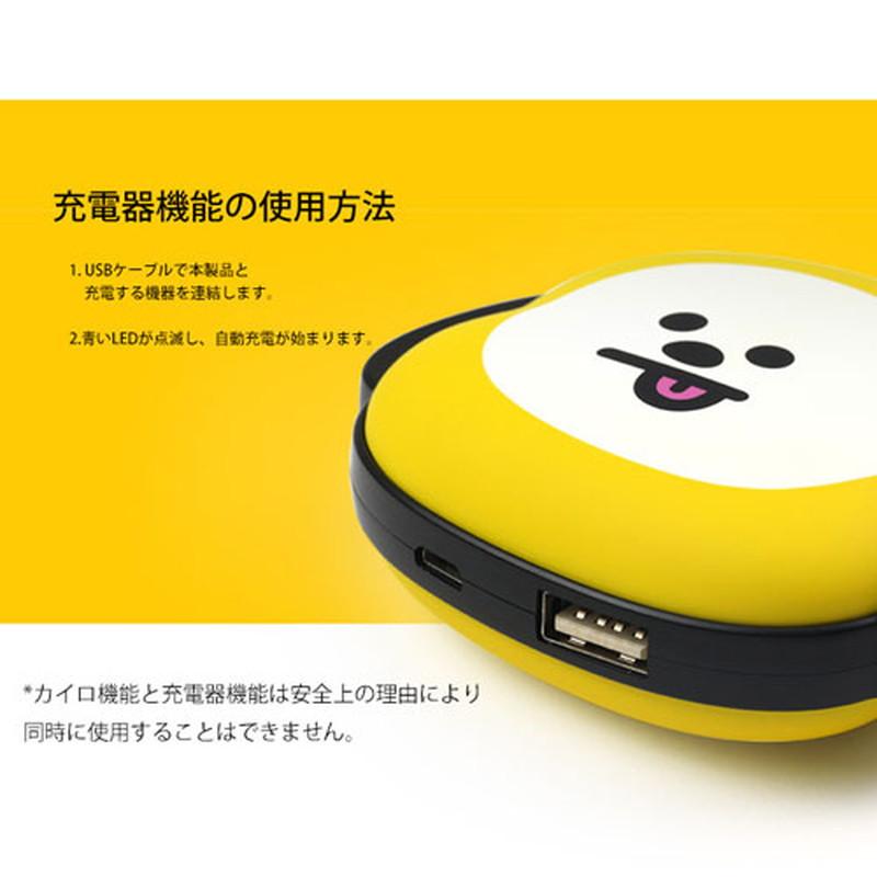 BT21 モバイルバッテリー充電式カイロ