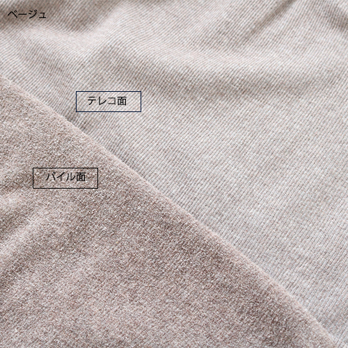 パイルテレコリバーシブル|マキシスカート