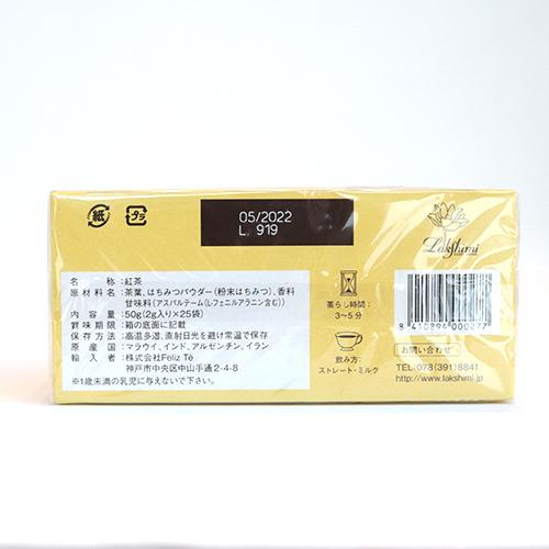 【再入荷】極上はちみつ紅茶 25TB