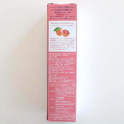 アロマアルコール65 ピンクグレープフルーツの香り 100ml